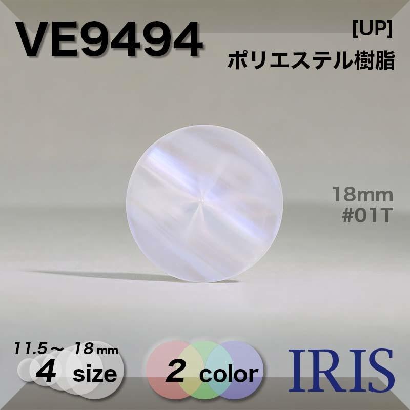 VE9494 ポリエステル樹脂 トンネル足ボタン  4サイズ2色展開