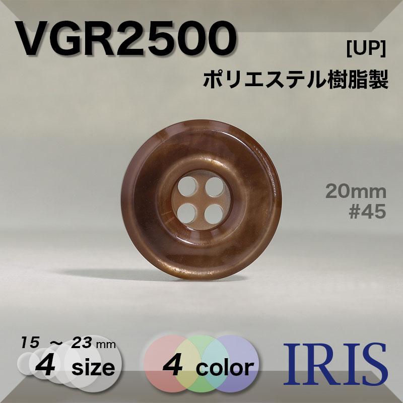 VGR2500 ポリエステル樹脂 表穴4つ穴ボタン  4サイズ4色展開