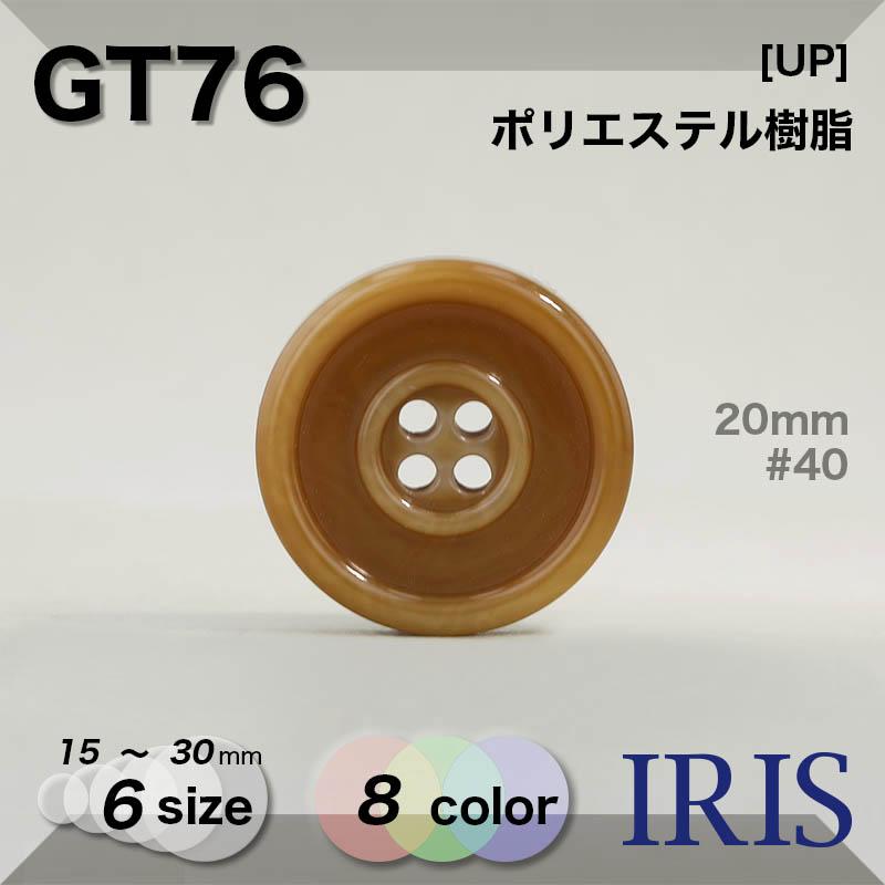 GT76 ポリエステル樹脂 表穴4つ穴ボタン  6サイズ8色展開