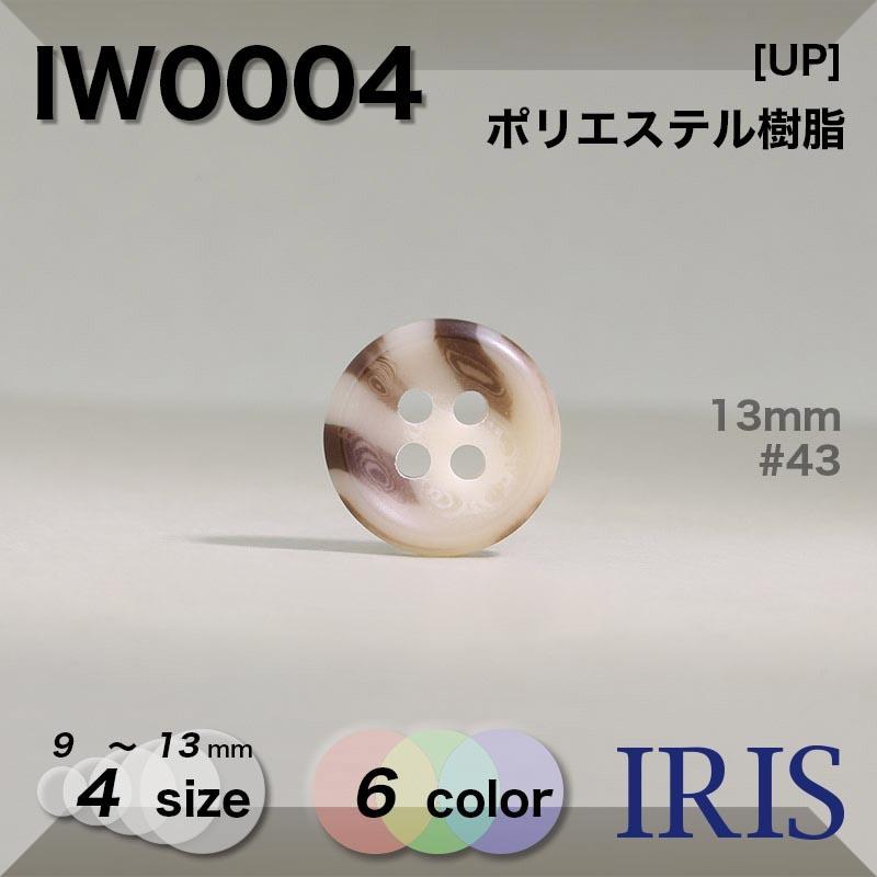 IW0004 ポリエステル樹脂 表穴4つ穴ボタン  4サイズ6色展開