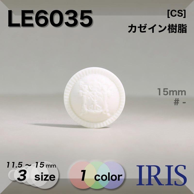 LE6035 カゼイン樹脂 トンネル足ボタン  3サイズ1色展開