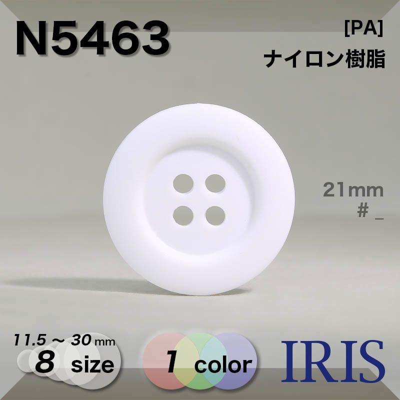 N5463 ナイロン樹脂 表穴4つ穴ボタン  8サイズ1色展開