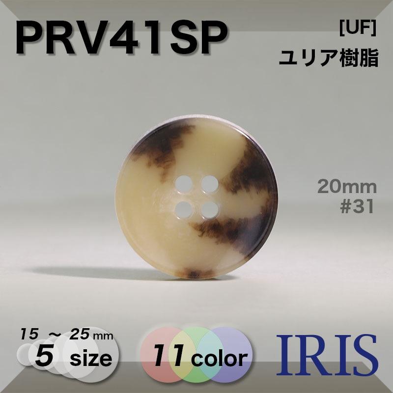 PRV41SP ユリア樹脂 表穴4つ穴ボタン  5サイズ11色展開