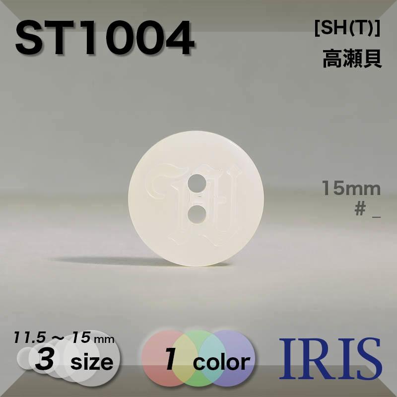 ST1004 高瀬貝 表穴2つ穴ボタン  3サイズ1色展開