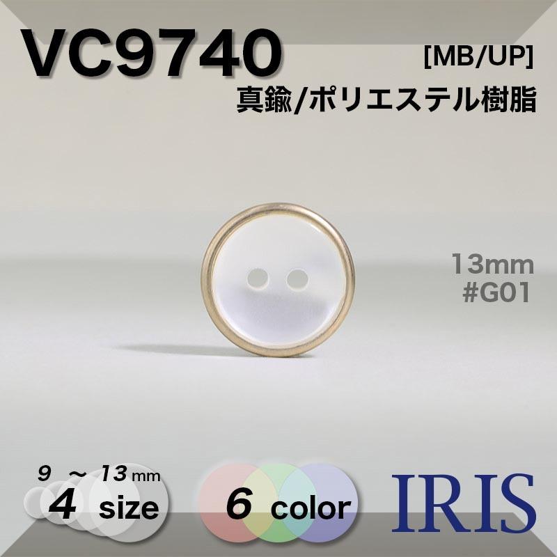 VC9740 真鍮/ポリエステル樹脂 表穴2つ穴ボタン  4サイズ6色展開