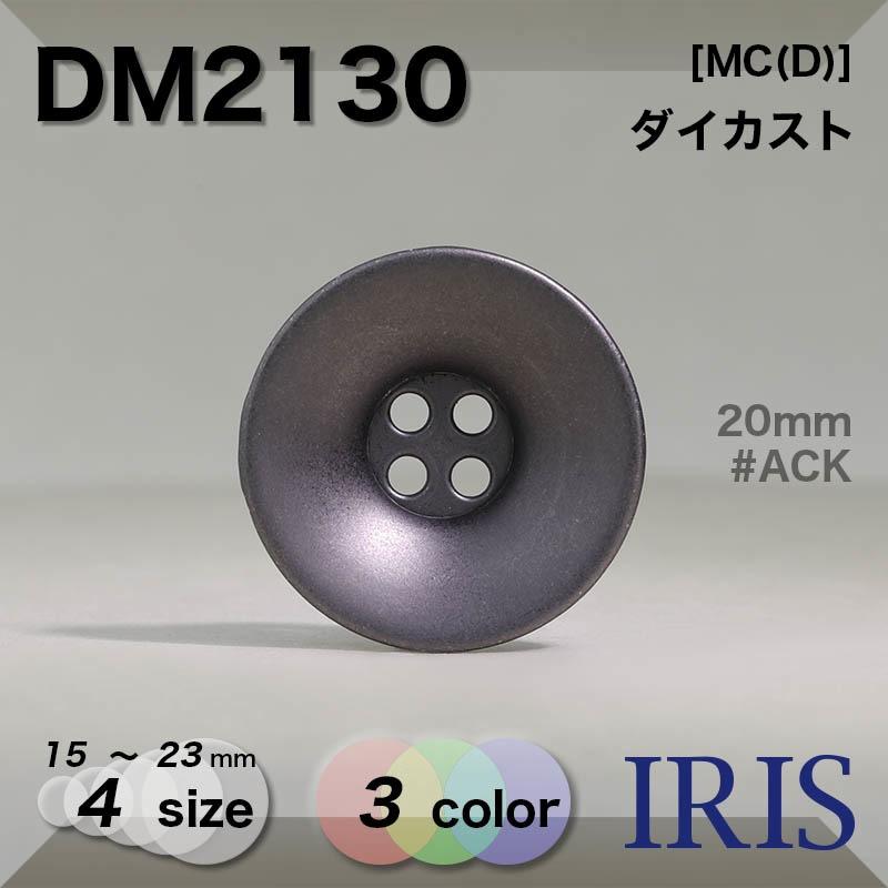 DM2130 ダイカスト 表穴4つ穴ボタン  4サイズ3色展開