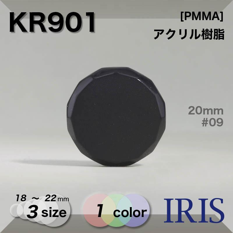 KR901 アクリル樹脂 トンネル足ボタン  3サイズ1色展開