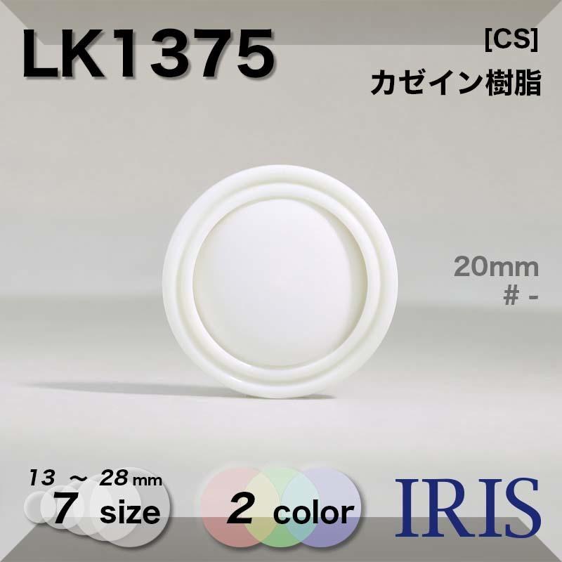 LK1375 カゼイン樹脂 トンネル足ボタン  7サイズ2色展開