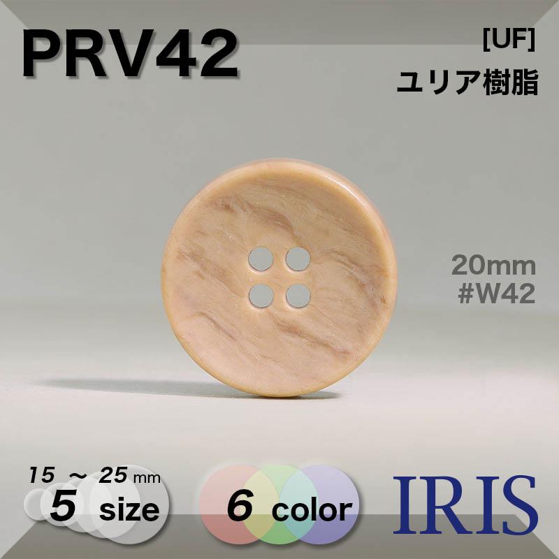 PRV42 ユリア樹脂 表穴4つ穴ボタン  5サイズ6色展開