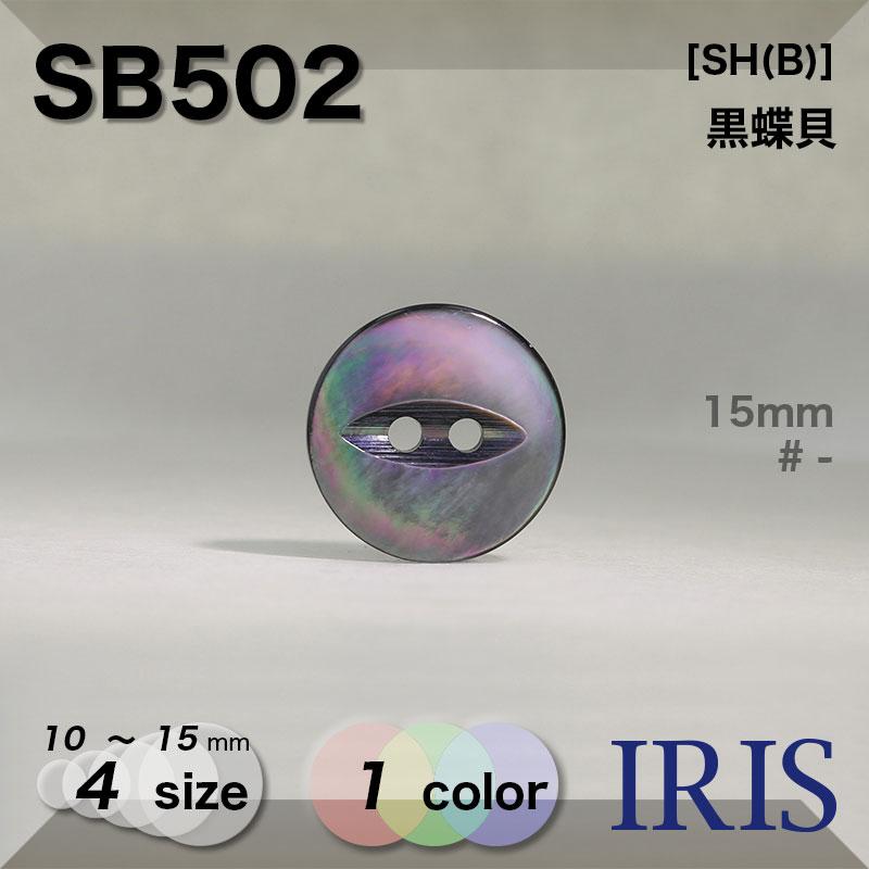 SB502 黒蝶貝 表穴2つ穴ボタン  4サイズ1色展開