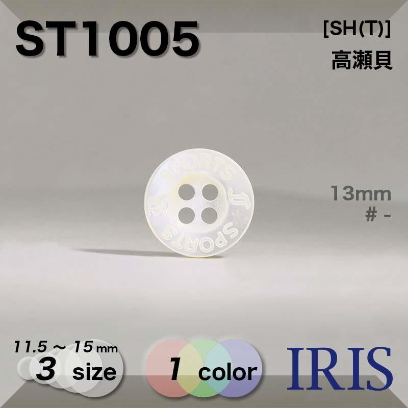 ST1005 高瀬貝 表穴4つ穴ボタン  3サイズ1色展開