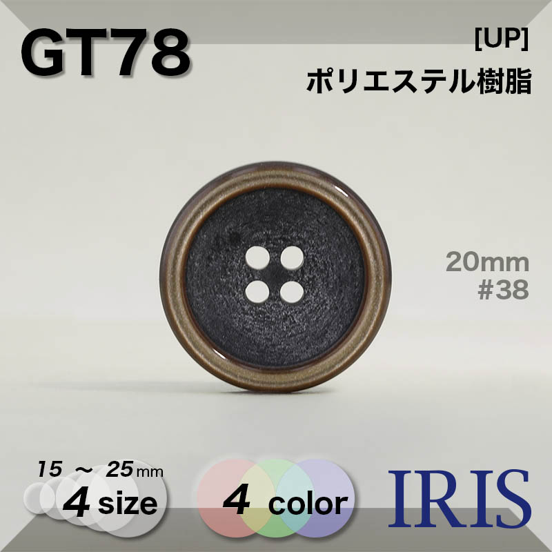 GT78 ポリエステル樹脂 表穴4つ穴ボタン  4サイズ4色展開
