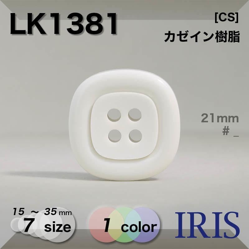 LK1381 カゼイン樹脂 表穴4つ穴ボタン  7サイズ1色展開
