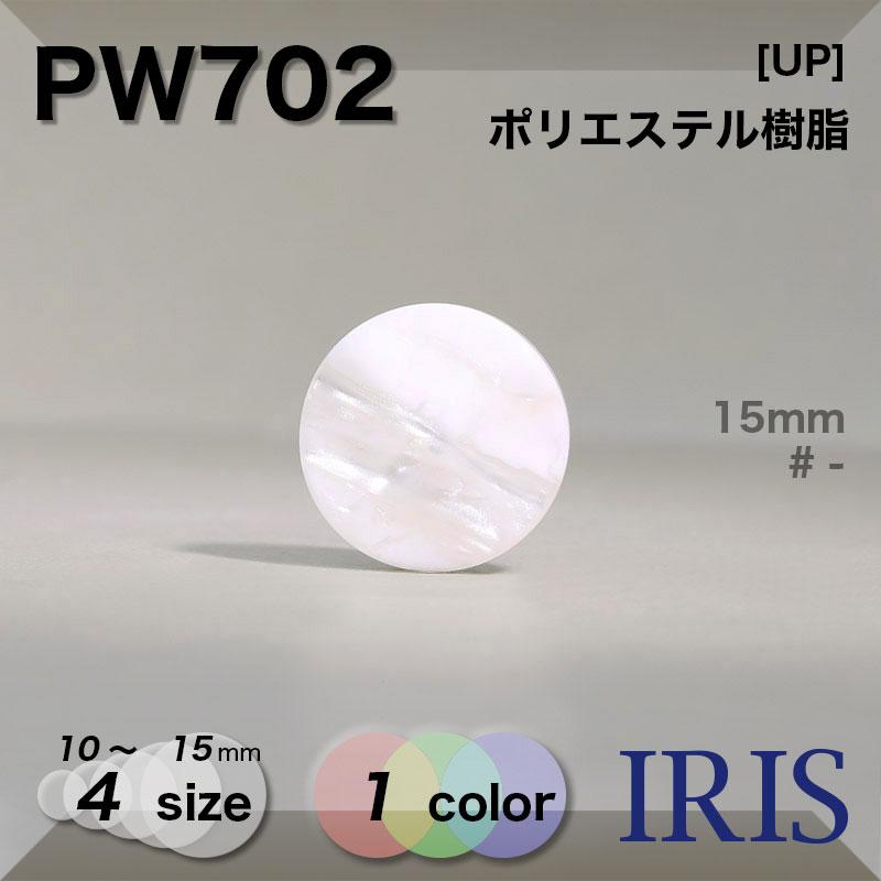 PW702 ポリエステル樹脂 角カン足ボタン  4サイズ1色展開