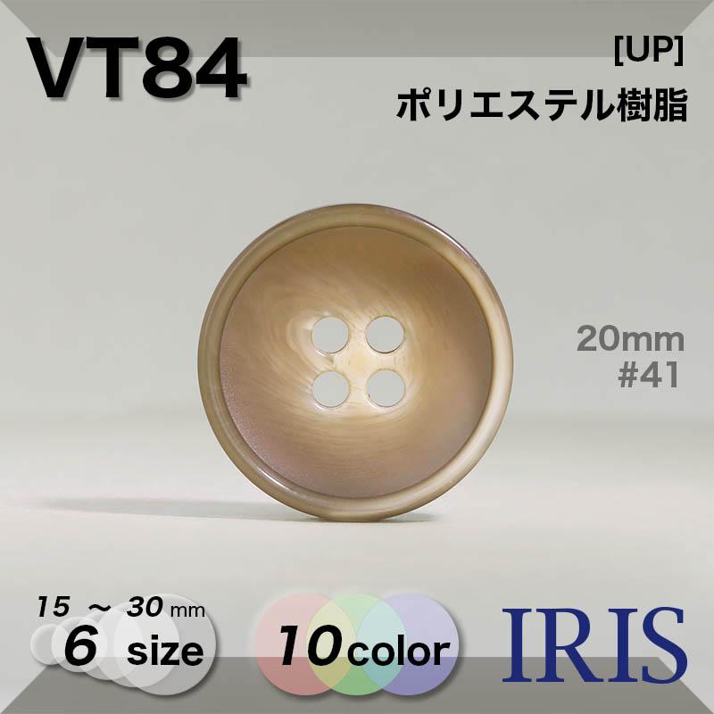 VT84 ポリエステル樹脂 表穴4つ穴ボタン  6サイズ10色展開