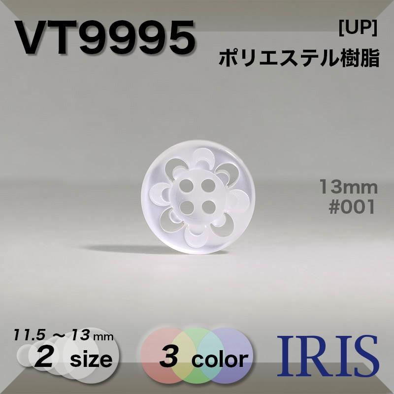 VT9995 ポリエステル樹脂 表穴4つ穴ボタン  2サイズ3色展開