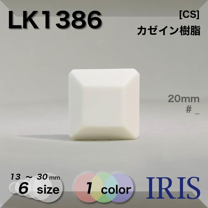 LK1386 カゼイン樹脂 トンネル足ボタン  6サイズ1色展開