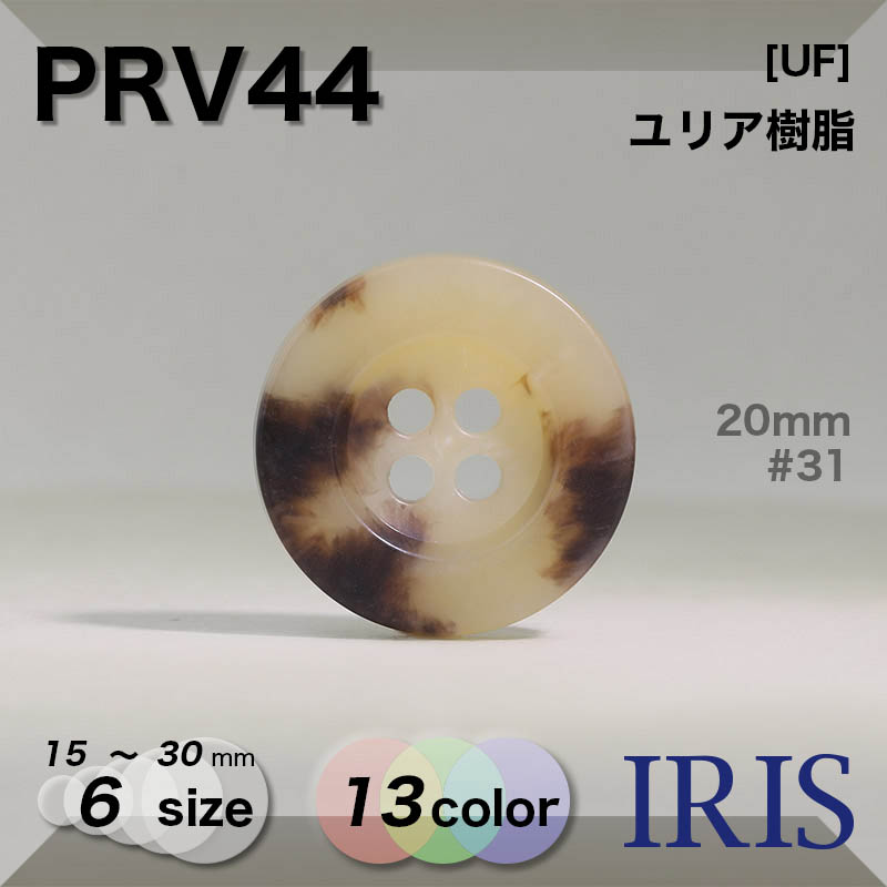 PRV44 ユリア樹脂 表穴4つ穴ボタン  6サイズ13色展開