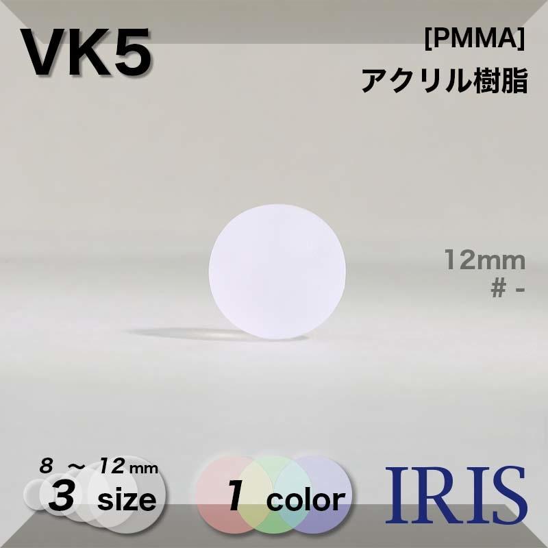 VK5 アクリル樹脂 トンネル足ボタン  3サイズ1色展開