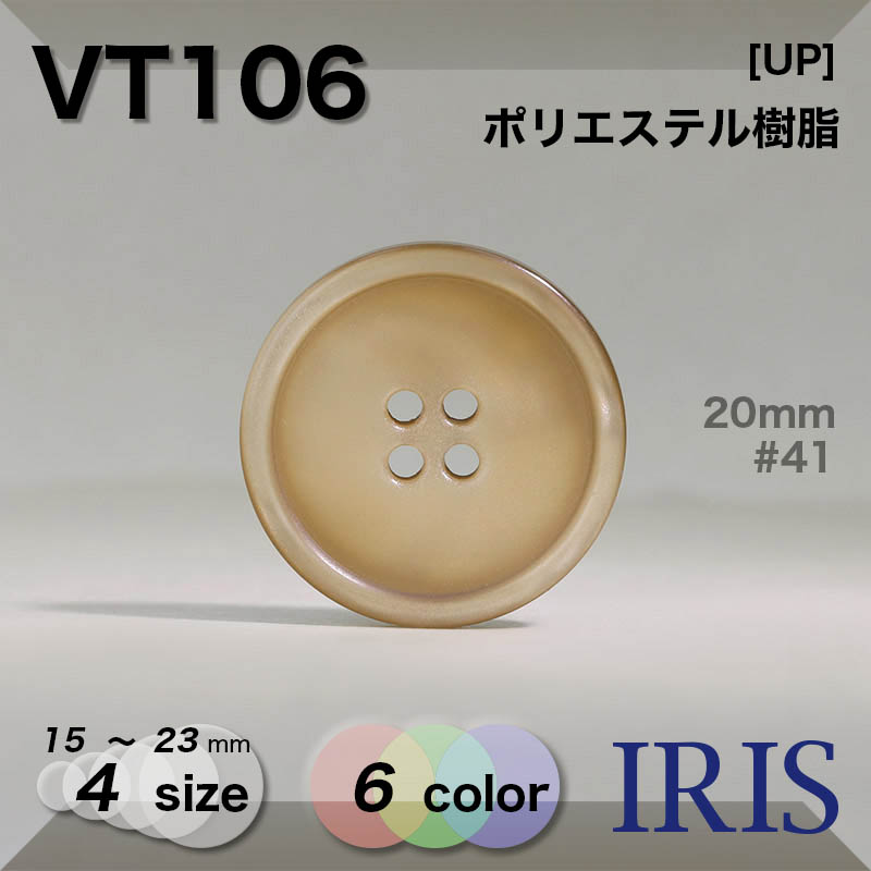 VT106 ポリエステル樹脂 表穴4つ穴ボタン  4サイズ6色展開