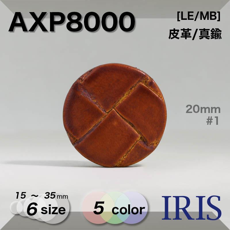 AXP8000 皮革/真鍮 丸カン足ボタン  6サイズ5色展開