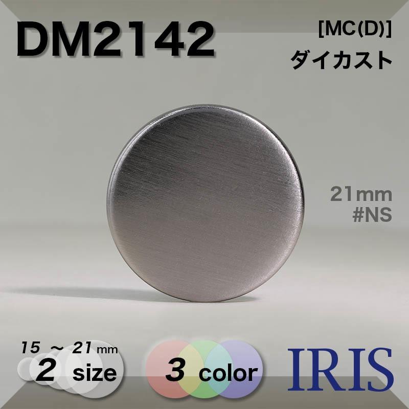 DM2142 ダイカスト 丸カン足ボタン  2サイズ3色展開