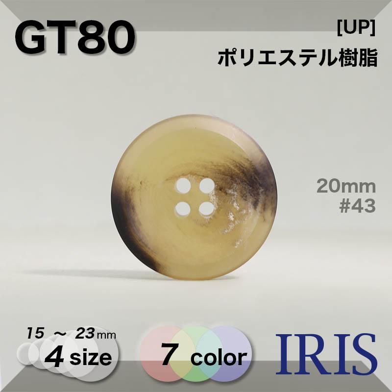 GT80 ポリエステル樹脂 表穴4つ穴ボタン  4サイズ7色展開