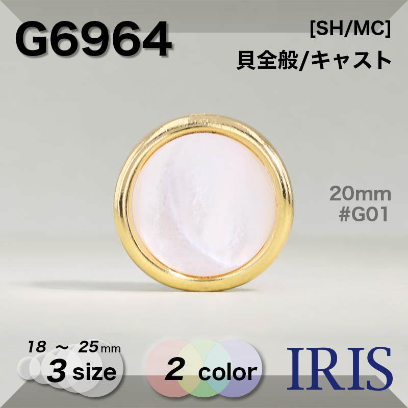 G6964 貝全般/キャスト 丸カン足ボタン  3サイズ2色展開