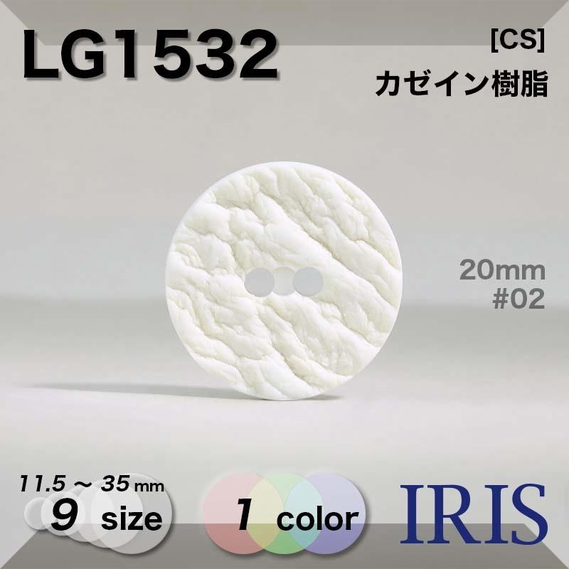 LG1532 カゼイン樹脂 表穴2つ穴ボタン  9サイズ1色展開
