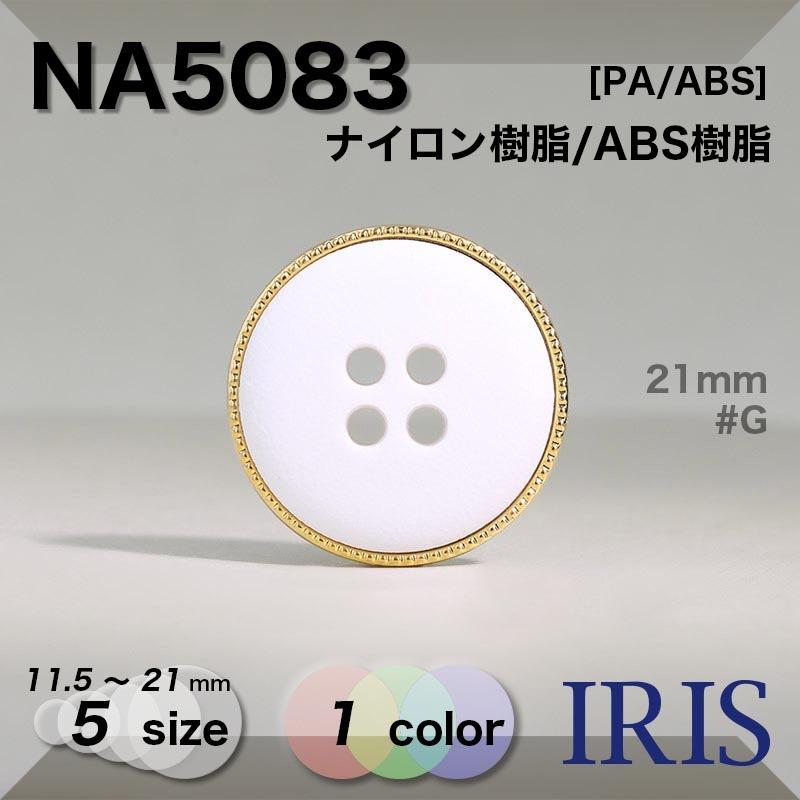NA5083 ナイロン樹脂/ABS樹脂 表穴4つ穴ボタン  5サイズ1色展開