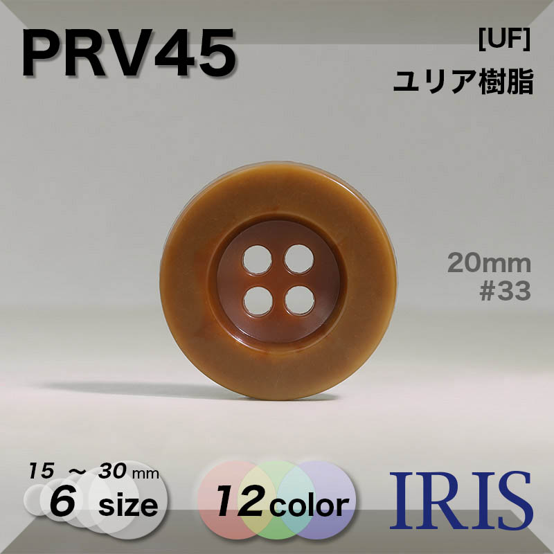 PRV45 ユリア樹脂 表穴4つ穴ボタン  6サイズ12色展開