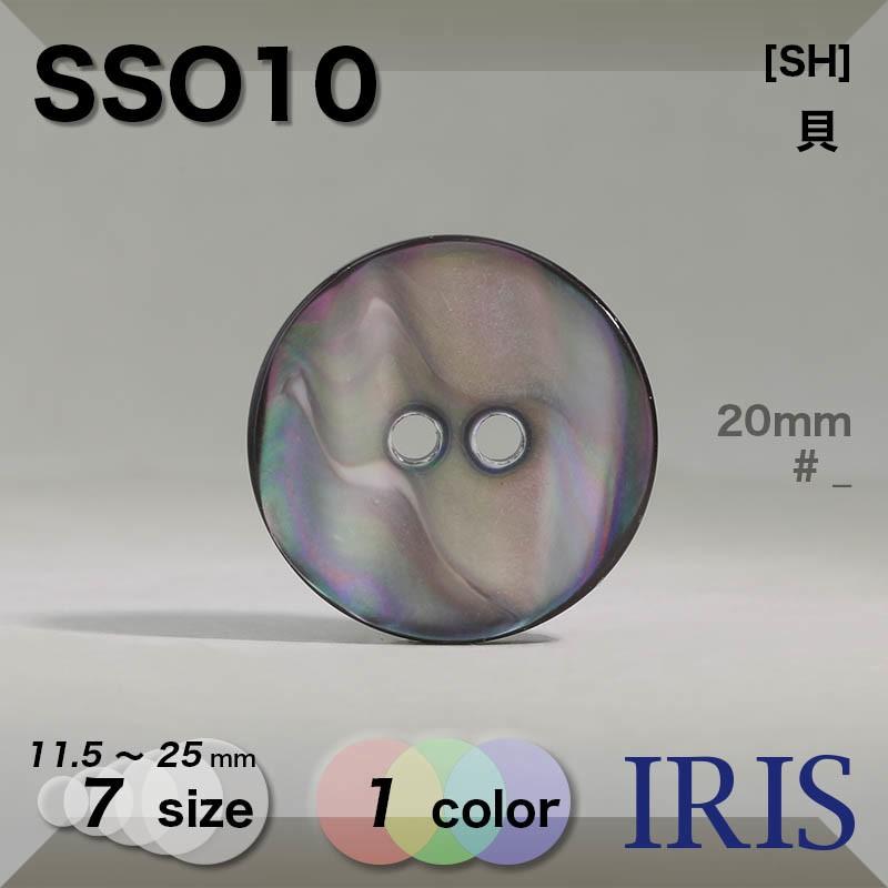 SSO10 貝全般 表穴2つ穴ボタン  7サイズ1色展開