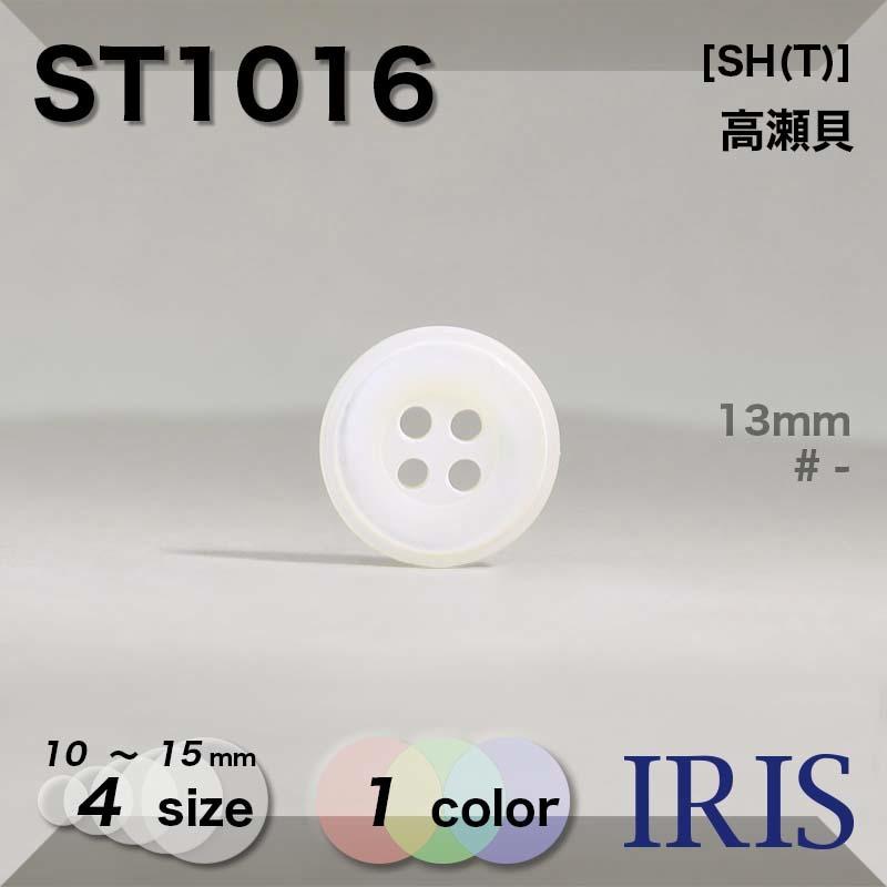 ST1016 高瀬貝 表穴4つ穴ボタン  4サイズ1色展開