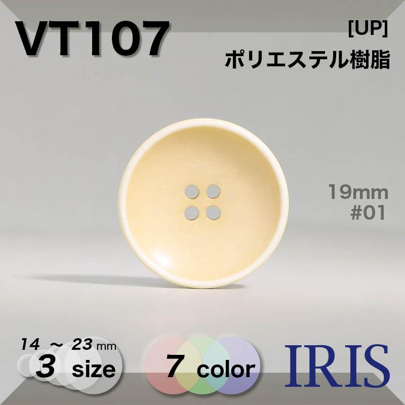 VT107 ポリエステル樹脂 表穴4つ穴ボタン  3サイズ7色展開