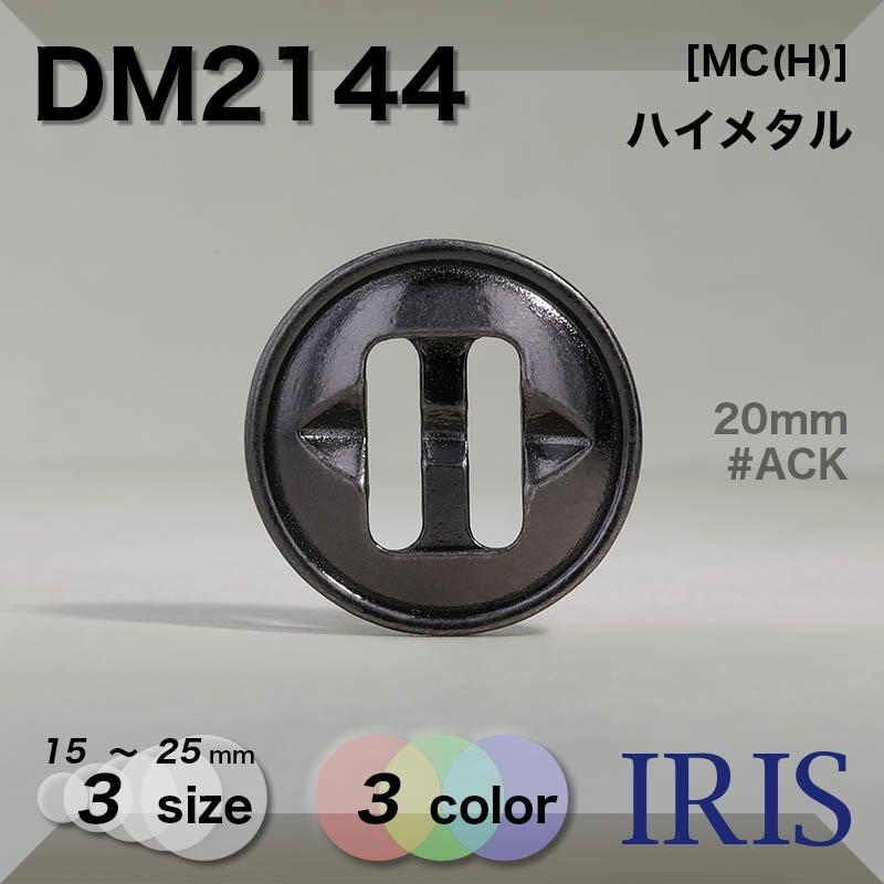 DM2144 ハイメタル パラシュートボタンボタン  3サイズ3色展開