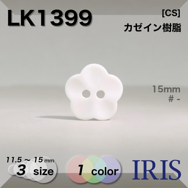 LK1399 カゼイン樹脂 表穴2つ穴ボタン  3サイズ1色展開