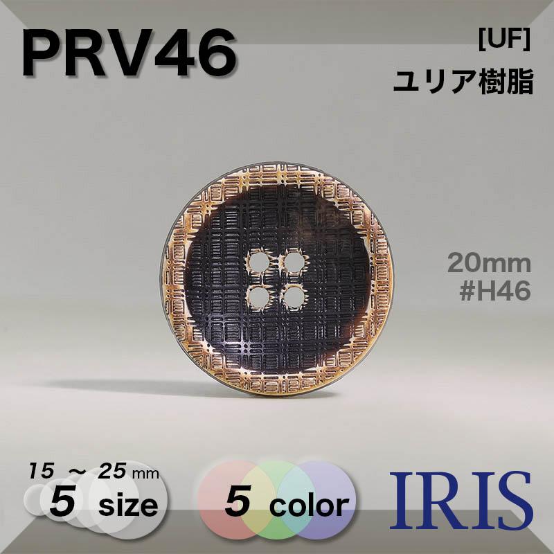 PRV46 ユリア樹脂 表穴4つ穴ボタン  5サイズ5色展開