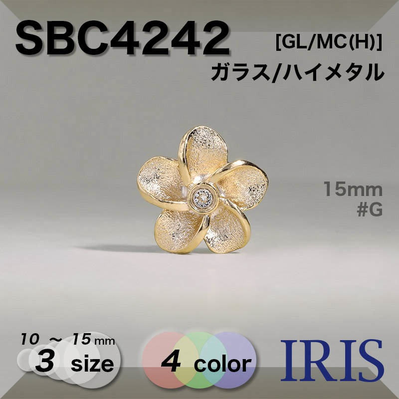 SBC4242 ガラス/ハイメタル 半丸カン足ボタン  3サイズ4色展開