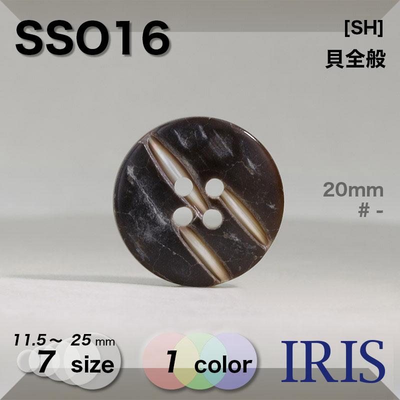 SSO16 貝全般 表穴4つ穴ボタン  7サイズ1色展開