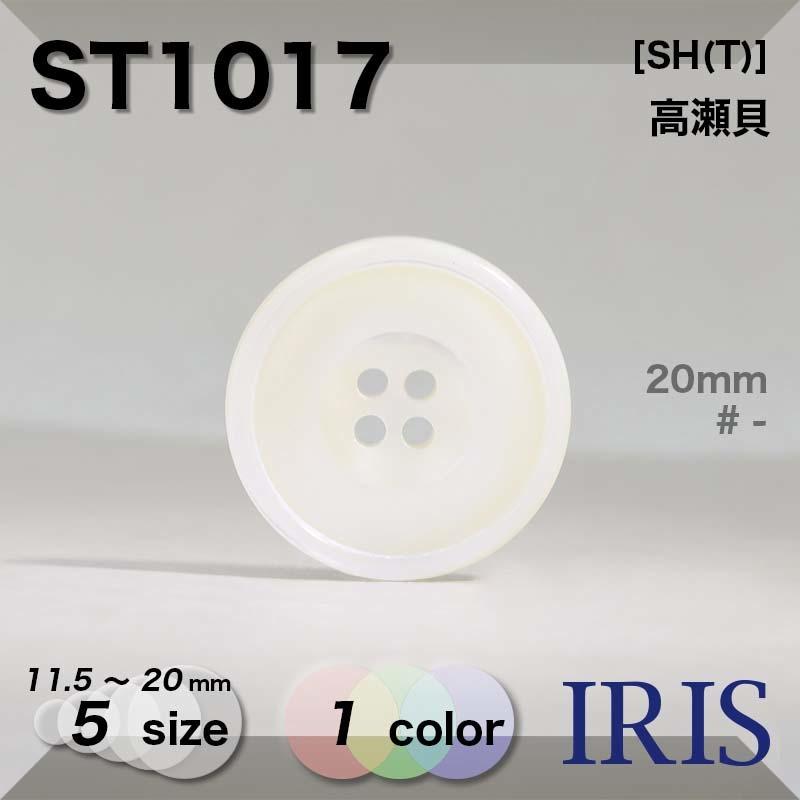 ST1017 高瀬貝 表穴4つ穴ボタン  5サイズ1色展開