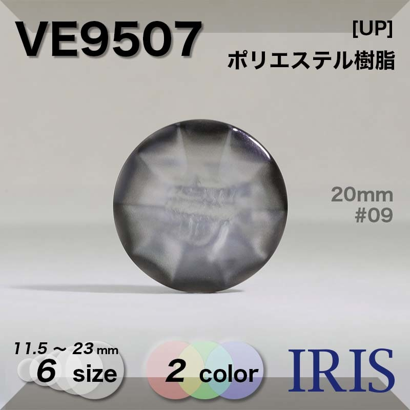 VE9507 ポリエステル樹脂 トンネル足ボタン  6サイズ2色展開