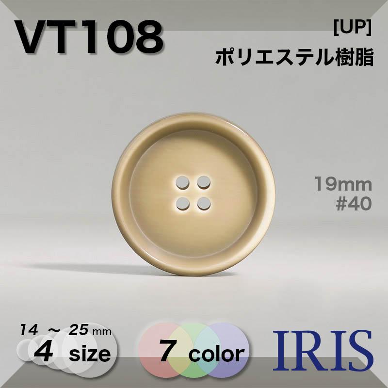 VT108 ポリエステル樹脂 表穴4つ穴ボタン  4サイズ7色展開