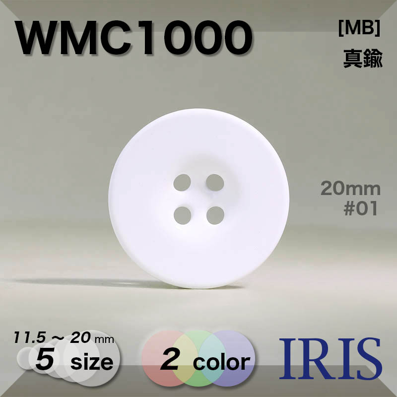 WMC1000 真鍮 表穴4つ穴ボタン  5サイズ2色展開