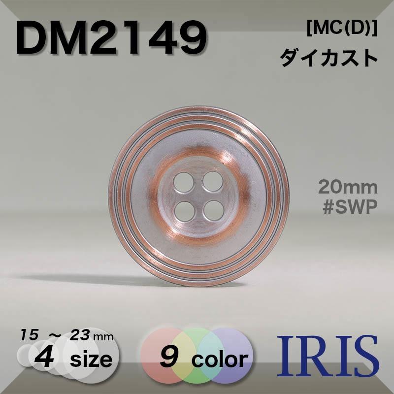 DM2149 ダイカスト 表穴4つ穴ボタン  4サイズ9色展開