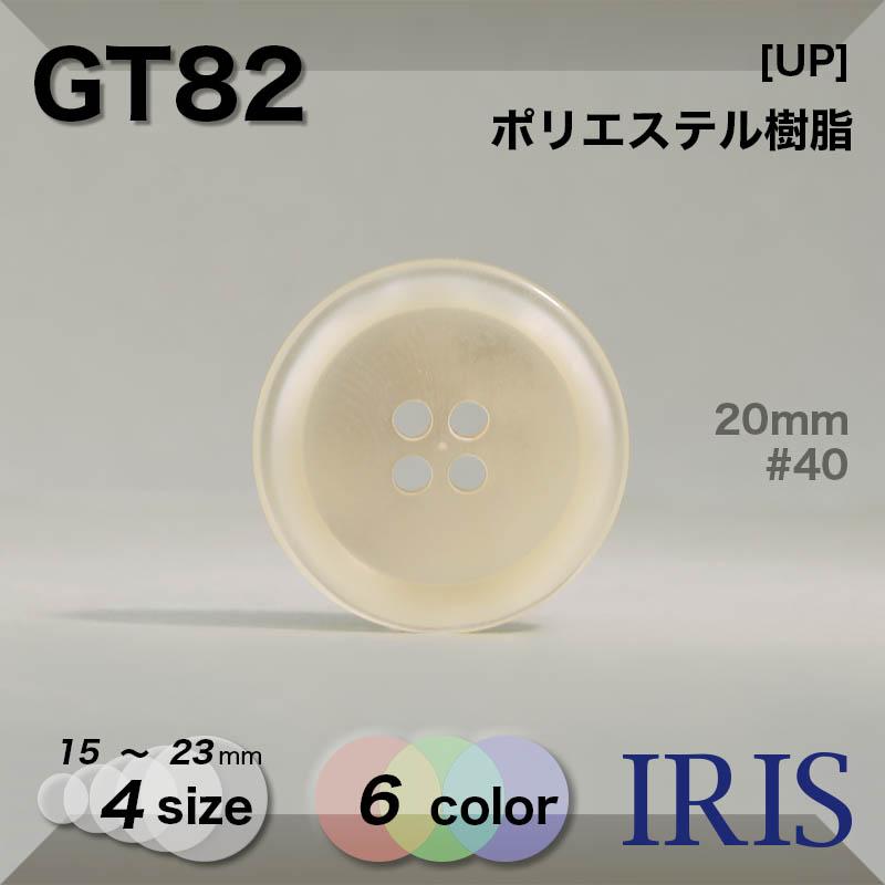 GT82 ポリエステル樹脂 表穴4つ穴ボタン  4サイズ6色展開