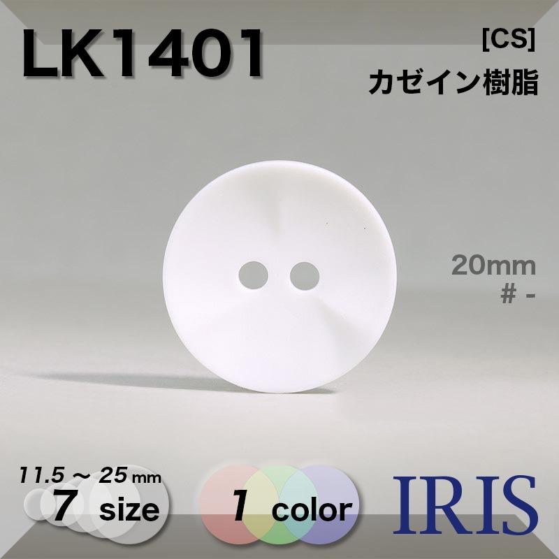 LK1401 カゼイン樹脂 表穴2つ穴ボタン  7サイズ1色展開