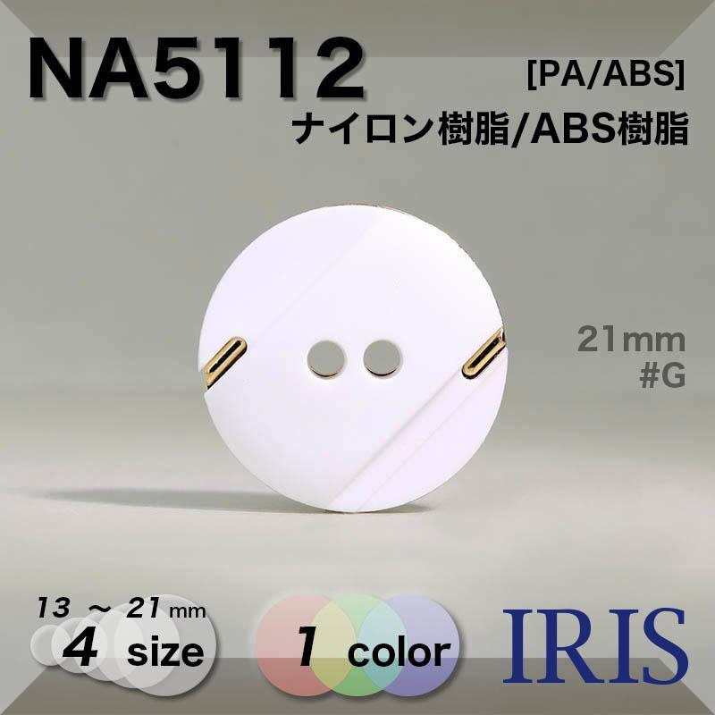 NA5112 ナイロン樹脂/ABS樹脂 表穴2つ穴ボタン  4サイズ1色展開