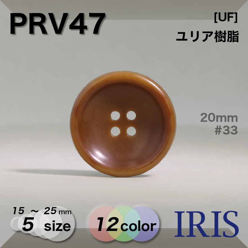 PRV47 ユリア樹脂 表穴4つ穴ボタン  5サイズ12色展開