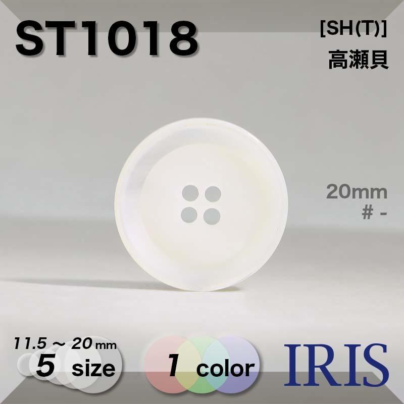 ST1018 高瀬貝 表穴4つ穴ボタン  5サイズ1色展開
