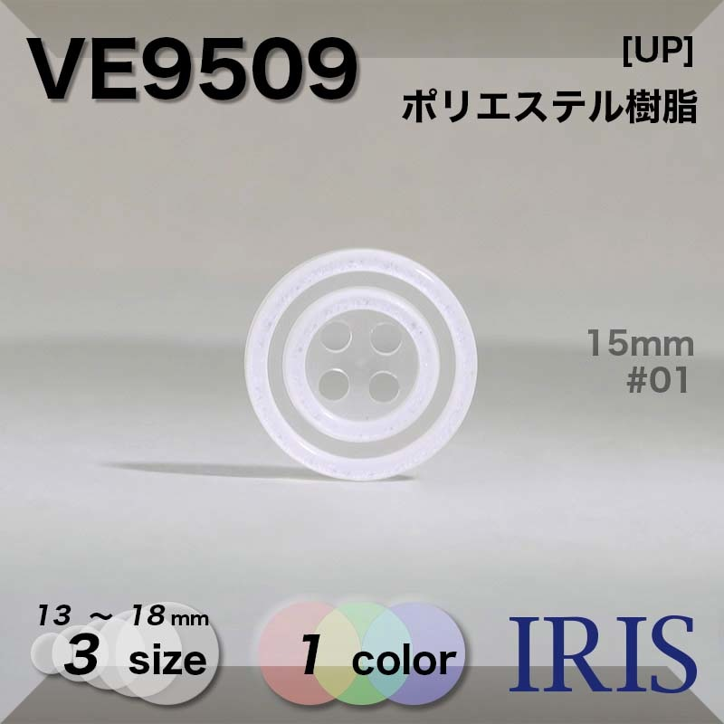 VE9509 ポリエステル樹脂 表穴4つ穴ボタン  3サイズ1色展開